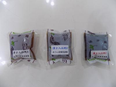 漢方入浴料の販売