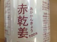 この時期重宝な漢方薬 2015/01/12 21:30:00