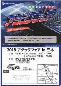 日東工器アタックフェア2018
