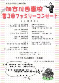 加古川西高ファミリーコンサート