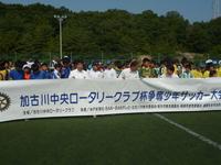 加古川中央ロータリークラブ杯少年サッカー大会