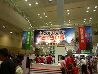 2017大阪どてらい市