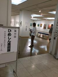 ひめしん美術展