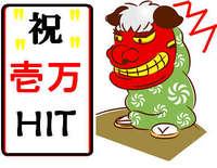 ☆壱万 HIT!!!!☆