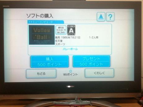 Wii☆VCバレーボール
