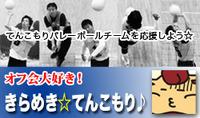 第29回てんこもりバレーボールのお知らせ☆