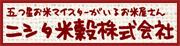 ニシタ米穀株式会社