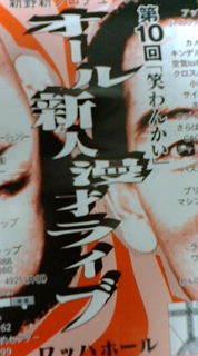 4月出演ライブ+笑わんかい