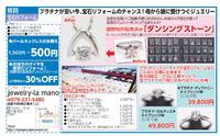 神戸新聞クーポン 姫路宝石リフォーム リングサイズ直し ネックレス切れ直し