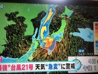 台風21号 関西直撃か?