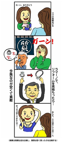 姫路宝石店 宝石リフォーム 遺品整理