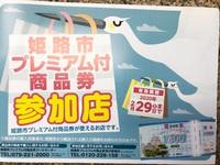 姫路市プレミアム商品券 使えます