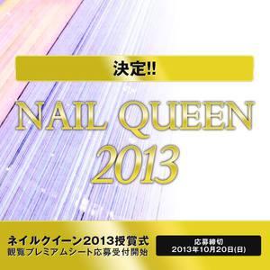 「東京ネイルエキスポ2013」にて授賞式