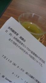 姫路商工会議所「誌上座談会」に参加