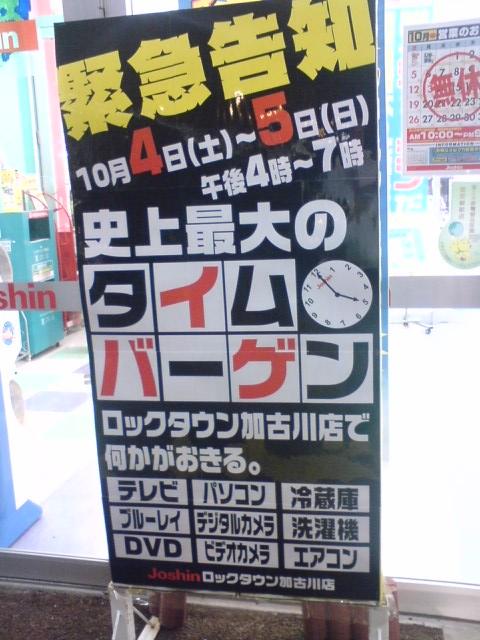 10/4ジョーシンロックタウン加古川 史上最大タイムバーゲン