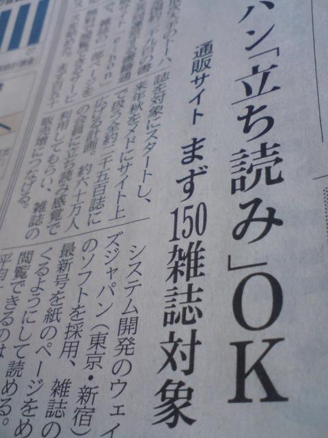 ネットで雑誌の立ち読みOK トーハンのe-hon