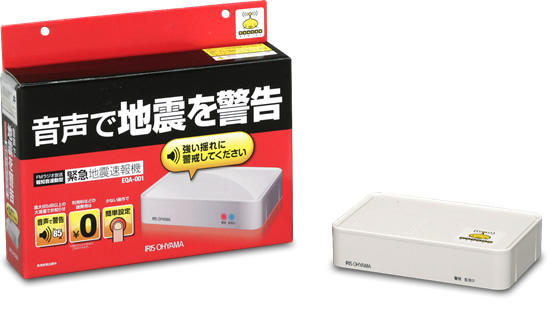 アイリスオーヤマの緊急地震速報機 EQA-001 実売8千円