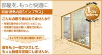 住宅版エコポイント 二重窓トステム・インプラスのネット通販