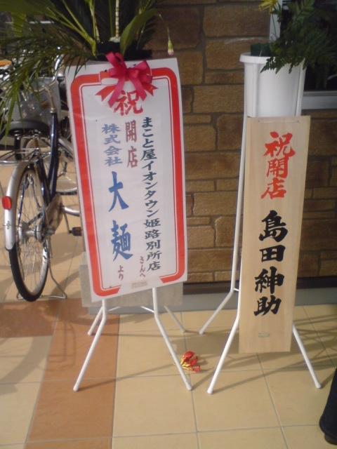 10/17イオンタウン姫路別所 ラーメンまこと屋が大混雑