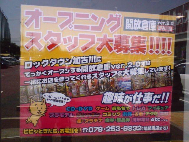 ロックタウン加古川のジョーシン横に開放倉庫オープン