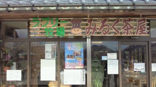 ラブリー牧場 みるく茶屋 in 福井県、勝山城