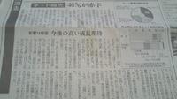 日経MJ6/30 ネット販売1~2年後には75%が黒字化