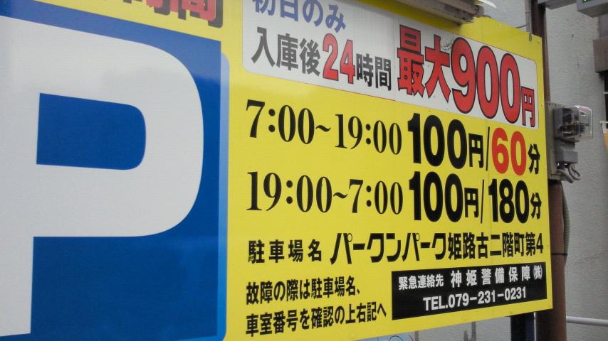 姫路駅周辺 割安駐車場 1時間100円