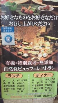 加古川食べ放題 旬菜食健ひな野・自然食ビュッフェレストラン