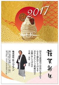 「Bonne année 2017」