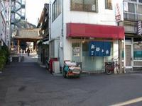 「広島出張帰りに尾道市へ・・・・」