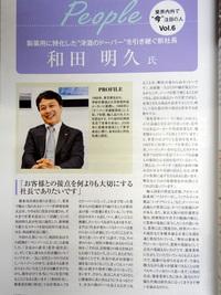 """「業界内外で""""今""""注目の人Vol.6」"""