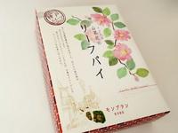 「神戸 山茶花のリーフパイがもうすぐ新発売です.]