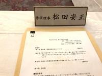 全日本洋菓子工業会「常任理事会」に出席しました。