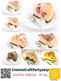 1/21.22CreemaCraftParty1/21エクラ雑貨市