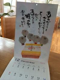 来年のカレンダー☆