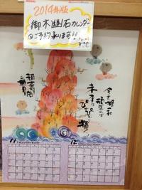 御木幽石カレンダーご予約受付中です!