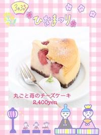 ひな祭りのチーズケーキご予約承ります!