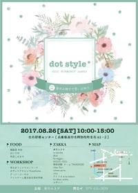 【dot style* vol.2 】