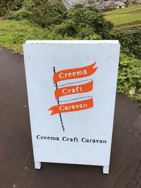 Creema craft caravan in 鯖江終わりました!