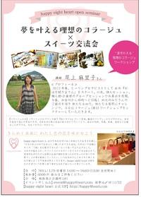 happy eight heart公開セミナー 第2弾!『夢を叶える理想のコラージュ×スイーツ交流会』