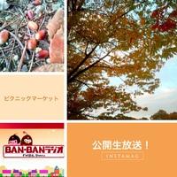 BANBANラジオ 公開生放送決定しました!!!!!