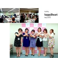 happy8heartセミナー&交流会終了