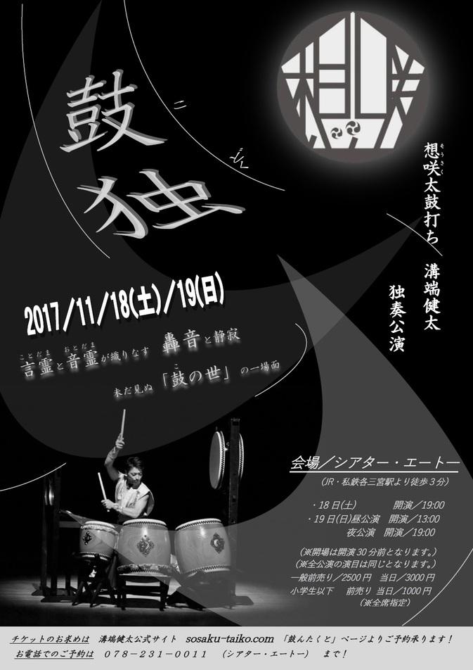 2017/11/18(土)19(日) 独奏公演 「鼓独」