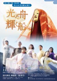 11/03(金)  「光る舟 輝く船」