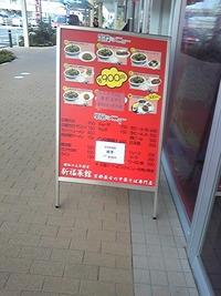 新福采館  イオンタウン姫路店