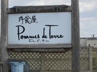 洋食屋 ポム・ド・テール