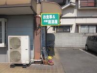 ビストロ やまもと (洋風居酒屋)