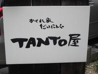 TANTO屋