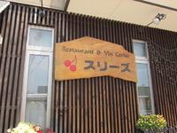 スリーズ (Restaurant&Vin Cerise)