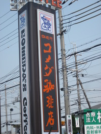 コメだ珈琲店